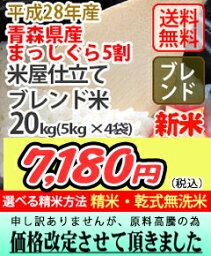 【お得なクーポン配布中!】【送料無料】平成28年産 米屋仕立てブレンド米【青森産まっしぐらブレンド】20kg