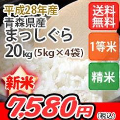 【お得なクーポン配布中!】【送料無料】平成28年産 精米 青森産まっしぐら 20kg (5Kgx4)