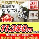 【お得なクーポン配布中!】【玄米】【送料無料】平成28年産 北海道産 ななつぼし 1等米 30kg 選べる精米方法