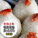 超特売価格にてご提供! 青森県産 まっしぐら 30kg 令和2年産 玄米 選べる精米方法