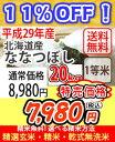 【特売価格にてご提供!】【玄米】【送料無料】平成29年産 北海道産 ななつぼし[1等米] 20kg 選べる精米方法