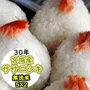 【乾式無洗米】【送料無料】平成30年産 乾式無洗米 宮城産ササニシキ 10kg (5Kgx2)