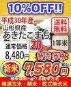【特売価格!】【新米】【玄米】【送料無料】平成30年産 山形...