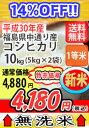 【特売価格!】【新米】【送料無料】平成30年産 乾式無洗米 ...
