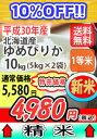 【特売価格!】【新米】【送料無料】平成30年産 精米 北海道...