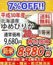 【特売価格にてご提供!】【新米】【玄米】【送料無料】平成30年産 北海道産 ゆめぴりか[1等米] 20kg 選べる精米方法