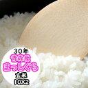 【特売価格でご提供!】【玄米】【送料無料】平成30年産 玄米 青森県産 まっしぐら