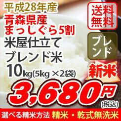 【お得なクーポン配布中!】送料無料】平成28年産 米屋仕立てブレンド米【青森産まっしぐらブレンド】10kg