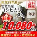 【玄米】【送料無料】平成28年産 宮城産 コシヒカリ 30kg 選べる精米方法