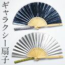 ギャラクシー扇子(シルバー/ネイビー)西川庄六商店【京都ぎんやんま】