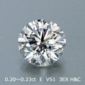 ダイヤモンド 0.20~0.23ct E VS1 3EX H&C【鑑定書付】婚約指輪専用/グレードアップ用ダイヤモンドルース<差額>※単品での購入はできません!【婚約指輪と同時購入者限定商品】 婚約指輪のダイヤモンドを 0.20~0.23ct E VS1 3EX H&C【鑑定書付】のダイヤモンドへグレードアップする方はこの商品を買い物かごへお入れ下さい。