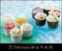 プレミアム フルーツ たっぷり アイスクリーム パティスリー