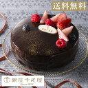 ケーキ お歳暮 クリスマス パティスリー銀座千疋屋 フルーツ ギフト Gift 贈り物 送料無料 ベリーのチョコレートケーキ