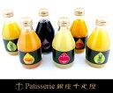 【銀座ストレートジュースA】砂糖、香料などを加えない、ストレートタイプのジュース【パティスリー銀座千疋屋】