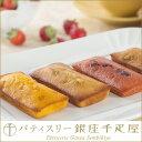 母の日 パティスリー銀座千疋屋 焼き菓子 フルーツ ギフト Gift 贈り物 送料無料 銀座