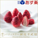 [あす楽対応] 母の日 チョコレート フルーツ 贈り物 おみやげ ギフト いちごショコ