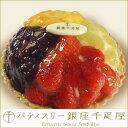 ケーキ 敬老の日 パティスリー銀座千疋屋 フルーツ ギフト Gift 贈り物 送料無料 銀座