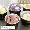 アイスクリームバレンタインパティスリー銀座千疋屋フルーツギフトGift贈り物送料無料銀座プレミアムアイス