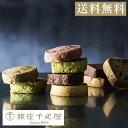 10/1限定ポイント20倍 千疋屋 焼き菓子 クッキー パテ...