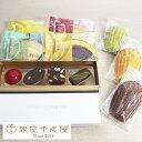 千疋屋ギフトチョコレート焼き菓子パティスリー銀座千疋屋潮彩(しおさい)ギフトセット