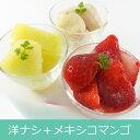 銀座フレッシュリー・フローズン・フルーツ(洋ナシ+メキシコマンゴ)