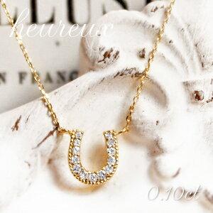ダイヤモンド ネックレス ペンダント ホースシュー