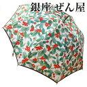 甲斐織雨傘 さくらんぼグリーン 長【銀座 ぜん屋 ぜんや ゼンヤ】