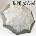 銀座 ぜん屋 高級傘 ほぐし織 晴雨兼用折傘 モザイク 女性【銀座 ぜん屋 ぜんや ゼンヤ】