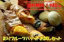 彩りフルーツバゲットセット1,980円(税込)
