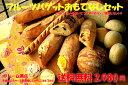 【オープン記念☆送料込!(一部地域除く)】那須ジョイア・ミーアのパン屋さん「ベル・フルール」のパン福袋 フルーツバゲット おもてなしセット 2,980円(税込) ☆さらに商品到着後、レビューを書いてスイスの白パン(1個)おまけ付き☆