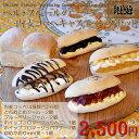 ベル・フルールの内麦コッペキャスティングセット2,500円(税込)