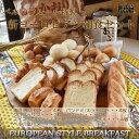新ヨーロピアン朝食パン 厳選福袋セット2,980円(税込)