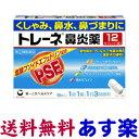 【第(2)類医薬品】トレーネ鼻炎薬 12カプレット