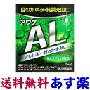 【第2類医薬品】アウゲAL 15ml 花粉症などのアレルギーに