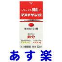 【第2類医薬品】マスチゲン錠 60錠(貧血改善)