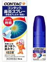 【第(2)類医薬品】コンタック鼻炎スプレー 10ml 季節性アレルギー専用