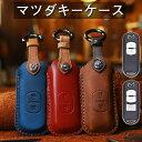 マツダ キーケース MAZDA 本革 キーケーススマートキーケースキーホルダー 革キーカバーフマツダ 2ボタン 3ボタン CX5 CX4 CX3 CX7 CX8 CX9 RX8 アクセラ アテンザ demio アドバンストキー保護ケース