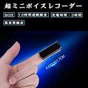 ボイスレコーダー 小型軽量 8GB 13時間連続録音 保存 高音質 長時間 ICレコーダー USB充電式 音声検知 小型ボイスレコーダー ワンタッチ録音 録音機 簡単操作 電池切れ自動保存 ノイズキャンセリ 録音機 高性能 一年安心保証