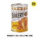 5年保存 非常食 新・食・缶ベーカリー 缶詰パン オレンジ味 24缶入