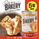 【5年保存】新・食・缶ベーカリー『Egg Free プレーン味』24缶入(非常食 保存食 パンの缶詰...