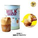 5年保存 非常食 青空製パン 缶詰入り ミルクパン (12缶...