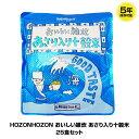 HOZONHOZON【非常食/25食セット】 おいしい雑炊 あさり入り十穀米(保存期間:5年/スプー...