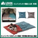 LOGOS ロゴス アウトドア ミニバンサイズのぴったり寝袋!寒冷期の車中泊に最適! ミニバンぴったり寝袋 2人用(冬用)