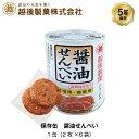 越後製菓 非常食 5年保存 醤油せんべい 煎餅 保存缶 お菓子 12枚入