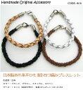【DM便可】日本製本牛革平ひも四つ編みブレスrb16【RCP】【20P05Nov16】
