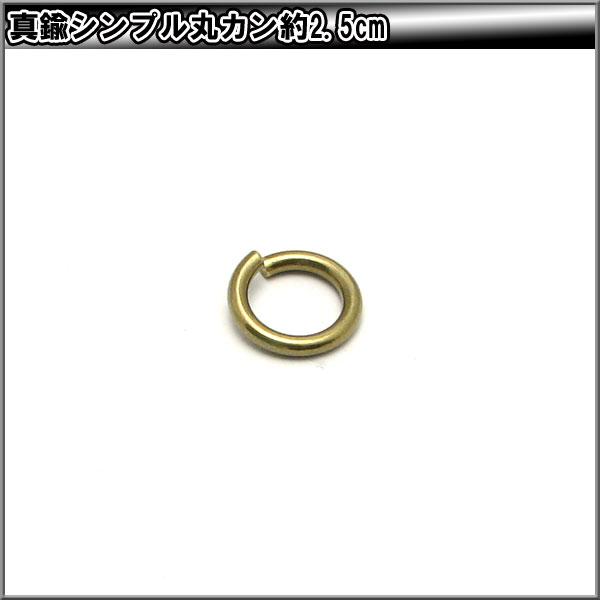 日本製 真鍮 金具 パーツ 丸カン 大【RCP】 メンズ レディース