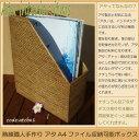 ショッピング本棚 【送料無料】熟練職人手作りアタA4ファイル収納可能ボックスatbst1【RCP】【20P05Nov16】