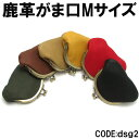[email service correspondence] deerskin pouch medium size [easy  _ packing] dsg2(le67) [10P25Apr13]