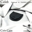 [free shipping] Tochigi leather &quot;CELEB celebrity&quot; use coin case horse's hoof type coin purse [easy  _ packing] pwl17s [10P25Apr13]