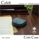 [free shipping] Tochigi leather &quot;CELEB celebrity&quot;  pickpocket use coin case horse's hoof type coin purse [easy  _ packing] pwl17sg [10P25Apr13]